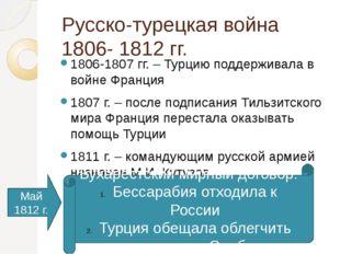 Русско-турецкая война 1806- 1812 гг. 1806-1807 гг. – Турцию поддерживала в во