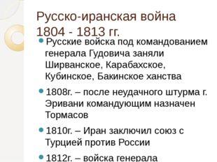 Русско-иранская война 1804 - 1813 гг. Русские войска под командованием генера