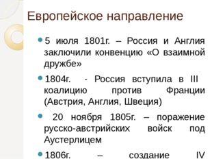 Европейское направление 5 июля 1801г. – Россия и Англия заключили конвенцию «