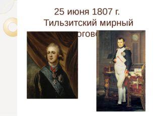 25 июня 1807 г. Тильзитский мирный договор