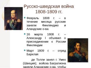 Русско-шведская война 1808-1809 гг. Февраль 1808 г. – в течение месяца русски