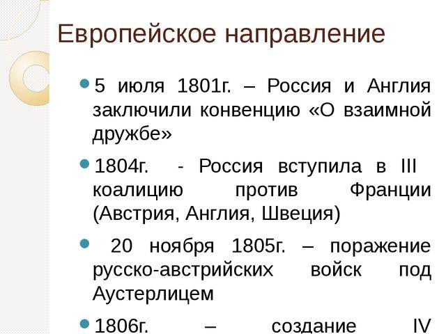 Европейское направление 5 июля 1801г. – Россия и Англия заключили конвенцию «...