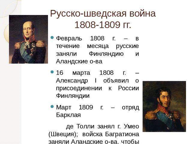 Русско-шведская война 1808-1809 гг. Февраль 1808 г. – в течение месяца русски...