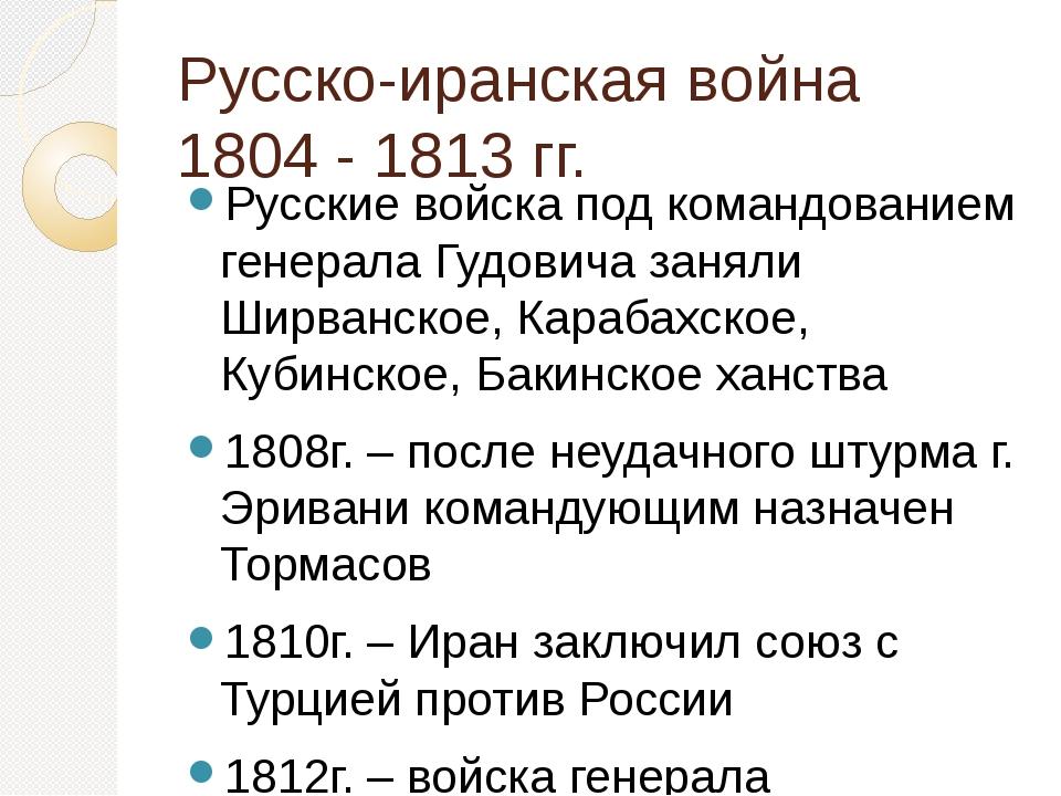 Русско-иранская война 1804 - 1813 гг. Русские войска под командованием генера...