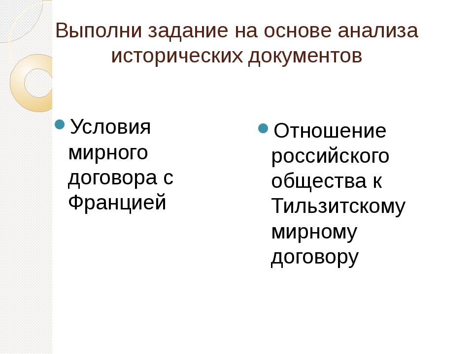 Выполни задание на основе анализа исторических документов Условия мирного дог...