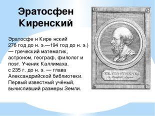 Эратосфен Киренский Эратосфе́н Кире́нский 276 год до н. э.—194 год до н. э.)