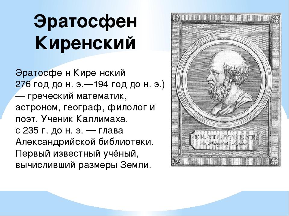 Эратосфен Киренский Эратосфе́н Кире́нский 276 год до н. э.—194 год до н. э.)...