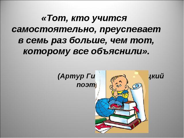 «Тот, кто учится самостоятельно, преуспевает в семь раз больше, чем тот, кот...