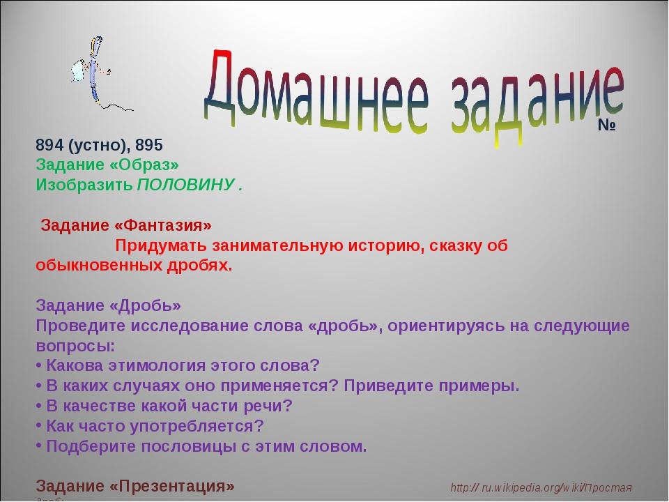 № 894 (устно), 895 Задание «Образ» Изобразить ПОЛОВИНУ . Задание «Фантазия»...