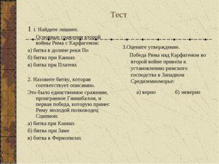 Тест 1 1. Найдите лишнее. Основные сражения второй войны Рима с Карфагеном: а