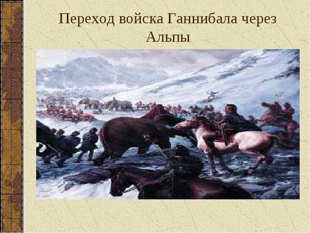 Переход войска Ганнибала через Альпы