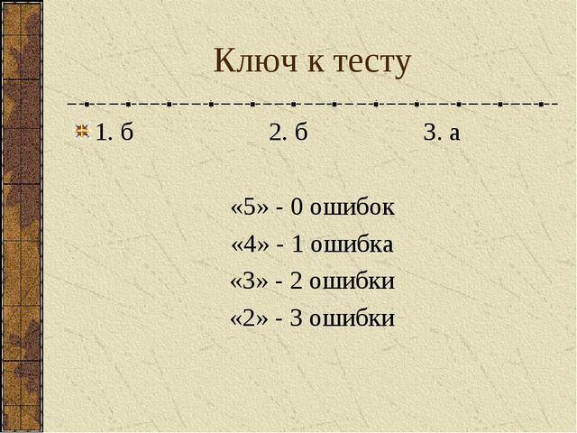 Ключ к тесту 1. б 2. б 3. а «5» - 0 ошибок «4» - 1 ошибка «3» - 2 ошибки «2»...