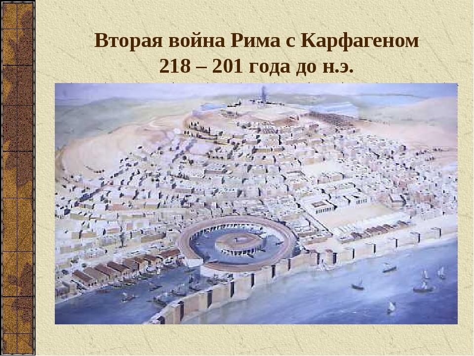 Вторая война Рима с Карфагеном 218 – 201 года до н.э.
