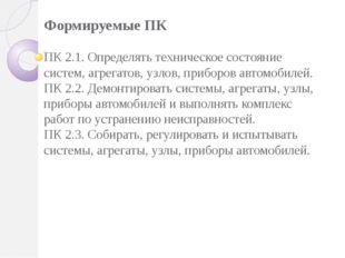 Формируемые ПК ПК 2.1. Определять техническое состояние систем, агрегатов, уз