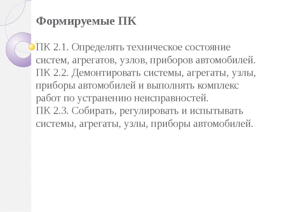 Формируемые ПК ПК 2.1. Определять техническое состояние систем, агрегатов, уз...