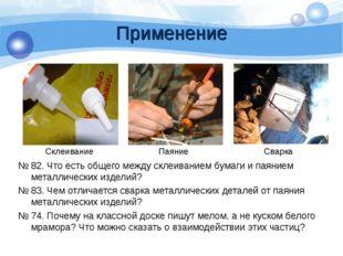 Применение № 82. Что есть общего между склеиванием бумаги и паянием металличе