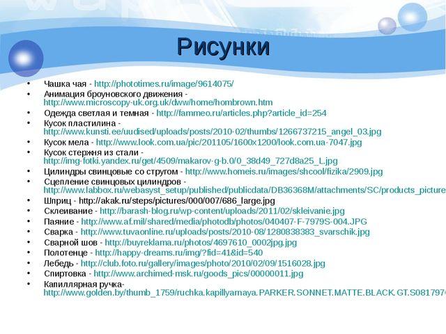 Рисунки Чашка чая - http://phototimes.ru/image/9614075/ Анимация броуновского...