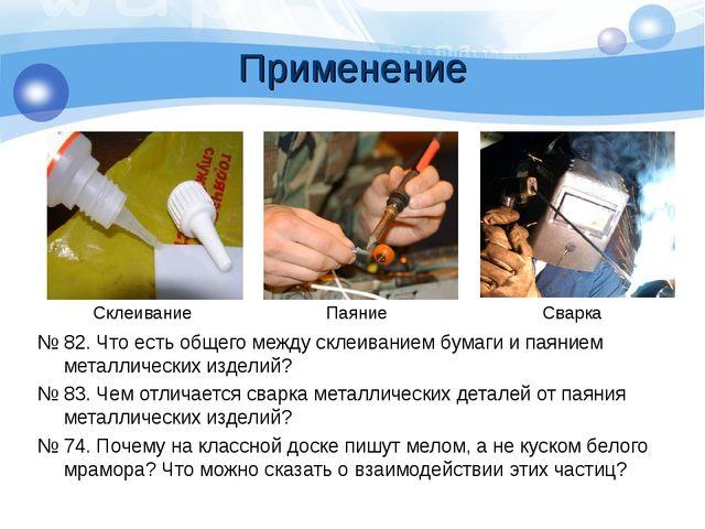 Применение № 82. Что есть общего между склеиванием бумаги и паянием металличе...