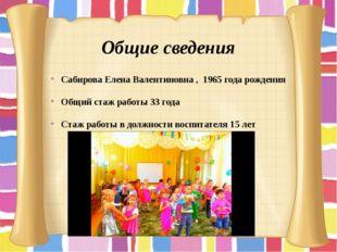 Общие сведения Сабирова Елена Валентиновна , 1965 года рождения Общий стаж ра