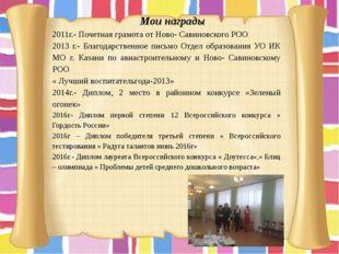 Мои награды 2011г.- Почетная грамота от Ново- Савиновского РОО 2013 г.- Благ