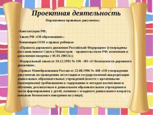 Проектная деятельность Нормативно-правовые документы: - Конституция РФ; - Зак
