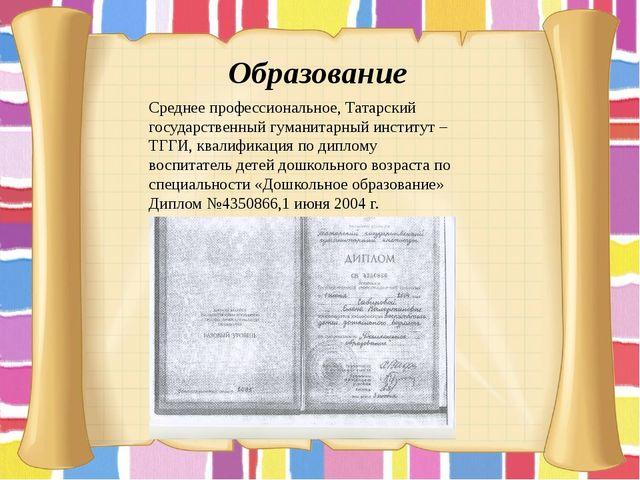 Образование Среднее профессиональное, Татарский государственный гуманитарный...