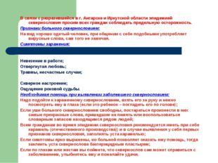 В связи с разразившейся в г. Ангарске и Иркутской области эпидемией скверносл