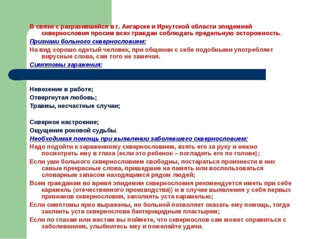 В связи с разразившейся в г. Ангарске и Иркутской области эпидемией скверносл...