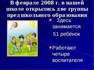В феврале 2008 г. в нашей школе открылись две группы предшкольного образовани