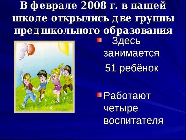 В феврале 2008 г. в нашей школе открылись две группы предшкольного образовани...