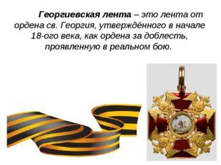 Георгиевская лента – это лента от ордена св. Георгия, утверждённого в начале