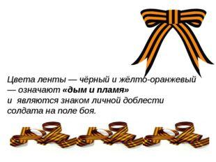 Цвета ленты — чёрный и жёлто-оранжевый — означают «дым и пламя» и являются зн