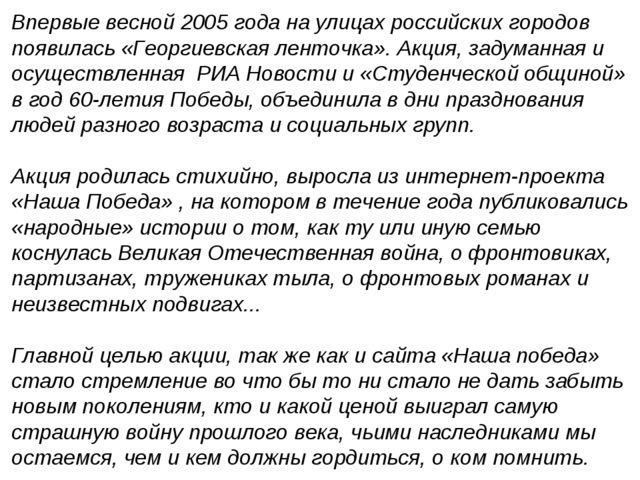Впервые весной 2005 года на улицах российских городов появилась «Георгиевская...