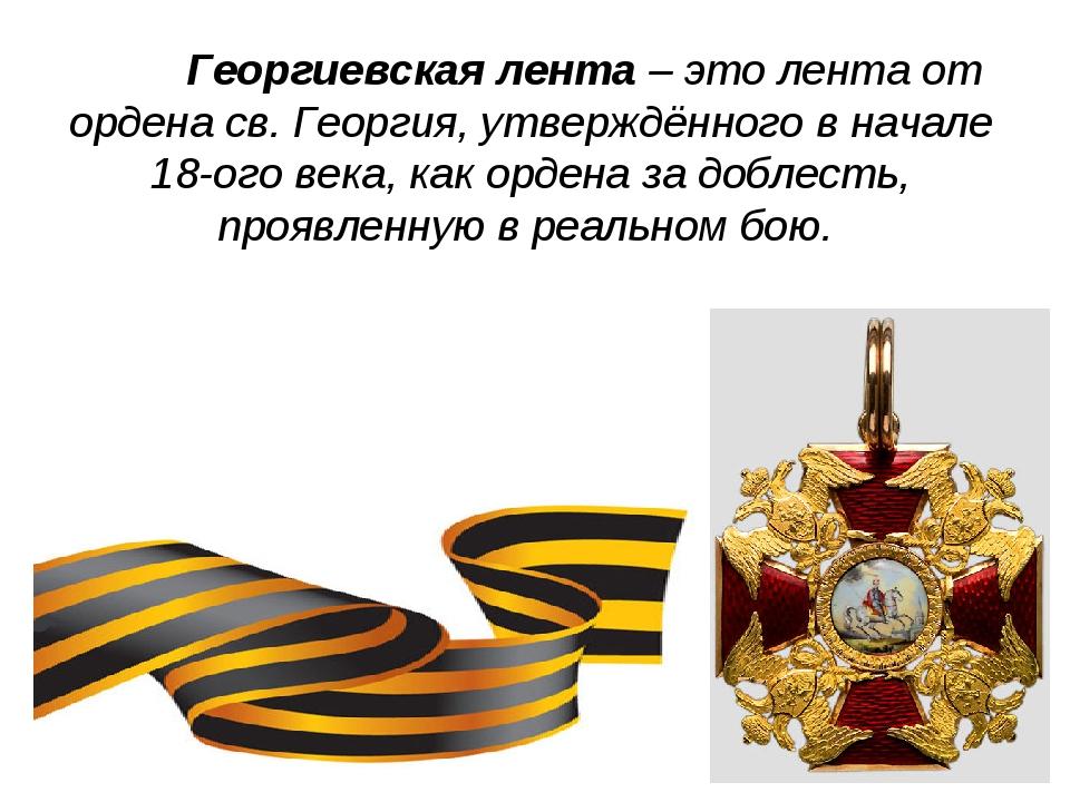 Георгиевская лента – это лента от ордена св. Георгия, утверждённого в начале...