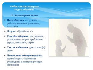 Характерные черты Цель общения: вооружить ребенка знаниями, умениями, навыкам