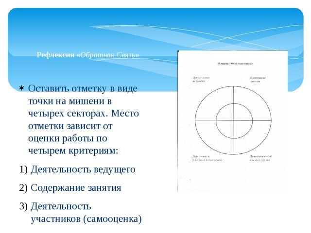 Оставить отметку в виде точки на мишени в четырех секторах. Место отметки зав...