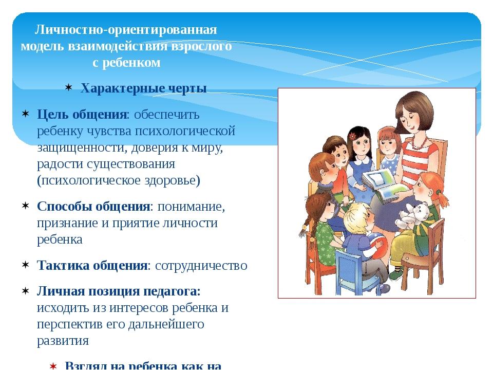 Характерные черты Цель общения: обеспечить ребенку чувства психологической за...