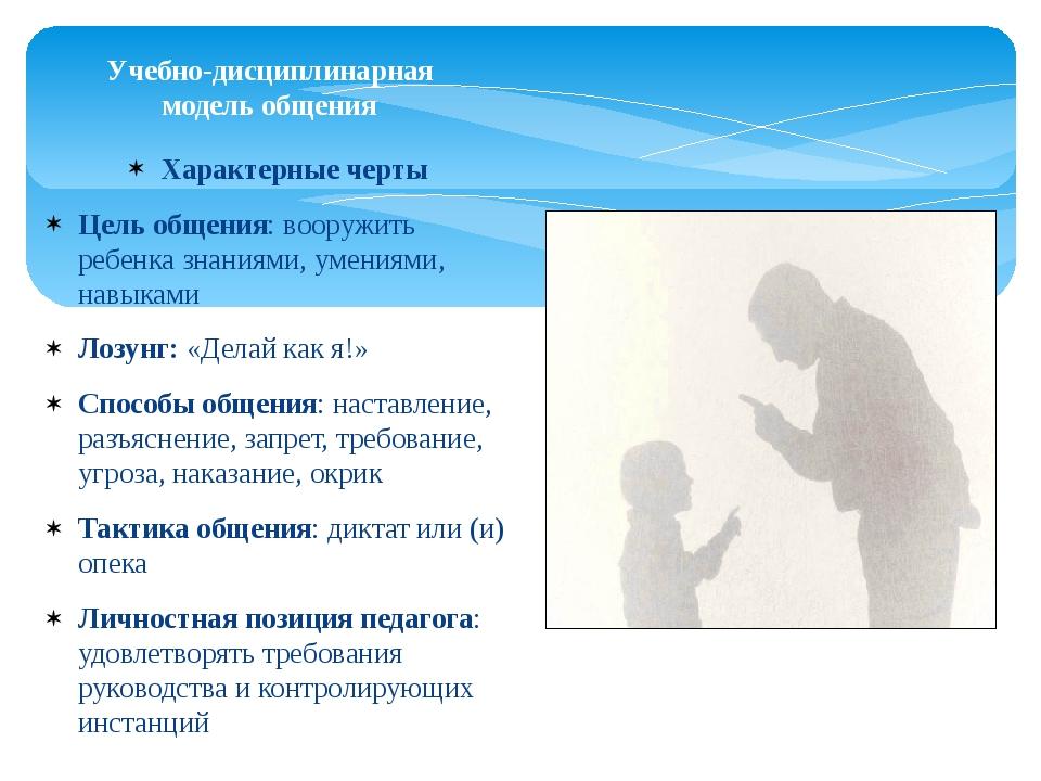 Характерные черты Цель общения: вооружить ребенка знаниями, умениями, навыкам...