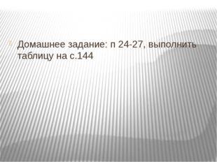 Домашнее задание: п 24-27, выполнить таблицу на с.144