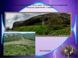 На подступах к Херсонесу через горный Крым он воздвигает мощные укрепления: С