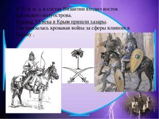 В VI в. н. э. в состав Византии входил восток Крымского полуострова.В конце