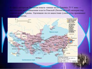 В сферу интересов Византии вошла южная часть Таврики. IV-V века — постепенное