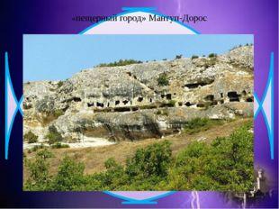 «пещерный город» Мангуп-Дорос