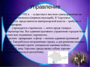 VII — начало VIII в - существует местное самоуправление во главе спротевоно