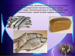 Херсонес не мог жить без хлеба, ввозимого из Южного Причерноморья. Ремесла и