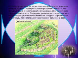 В 1204 году крестоносцы захватили столицу Византии, и великая империя рухнула