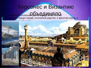 Херсонес и Византию объединяло военно-строительная деятельность византийской