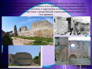 В городе началось большое крепостное строительство, особенно, при императоре