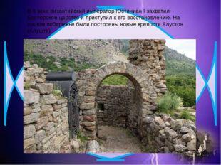 В 6 веке византийский император Юстиниан I захватил Боспорское царство и прис
