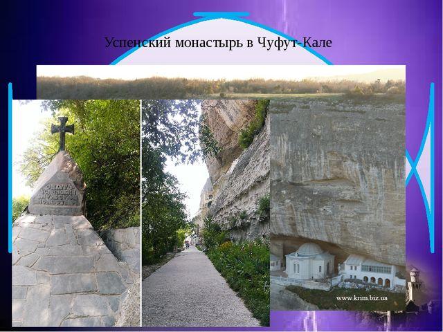 Успенский монастырь в Чуфут-Кале
